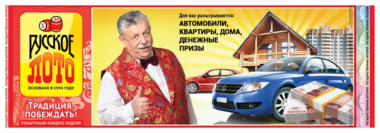 жил лотерея русское лото собраны