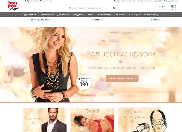 Бонприкс Интернет Магазин Официальный Телефон Для Заказа