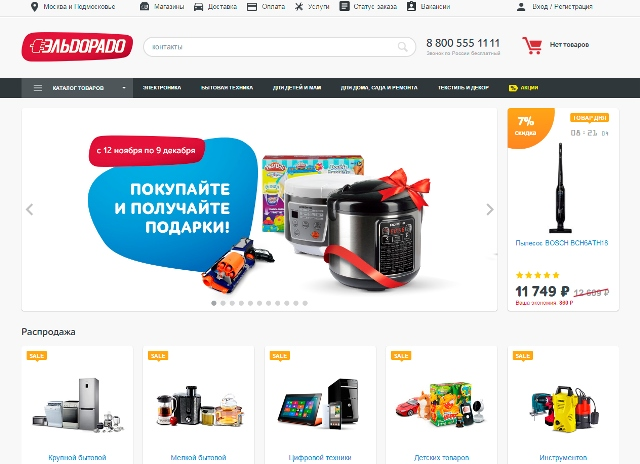 ЭЛЬДОРАДО - интернет-магазин - www.eldorado.ru 76b2c753b4a0f