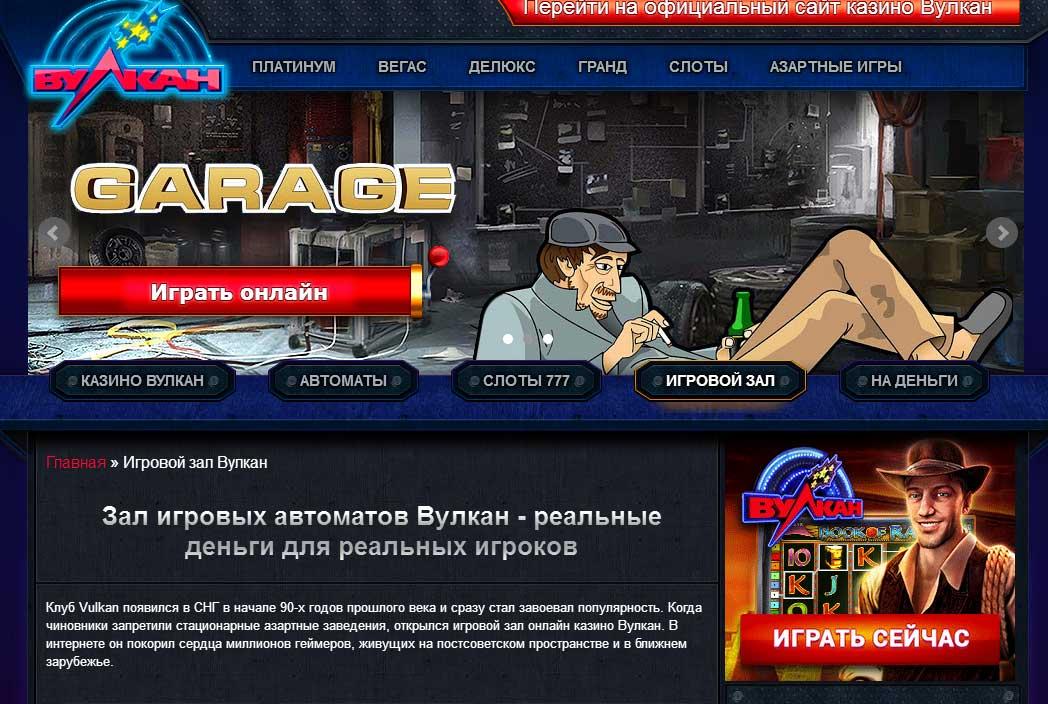 вулкан kazino vulkan official info