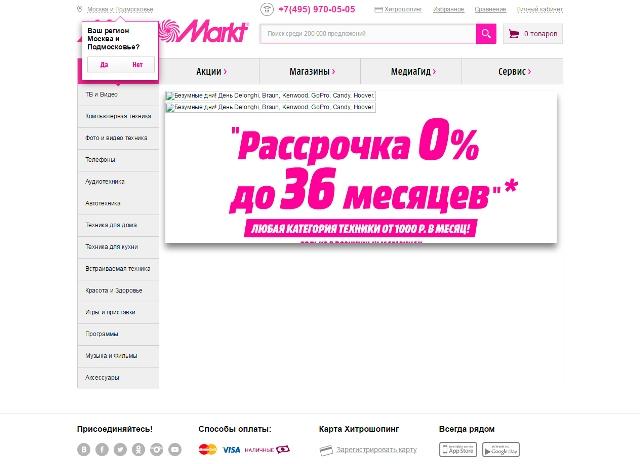 Медия Маркт - интернет-магазин - www.mediamarkt.ru 55d5ad63216b5