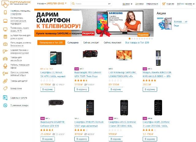 Ситилинк Краснодар Товаров Интернет Магазин