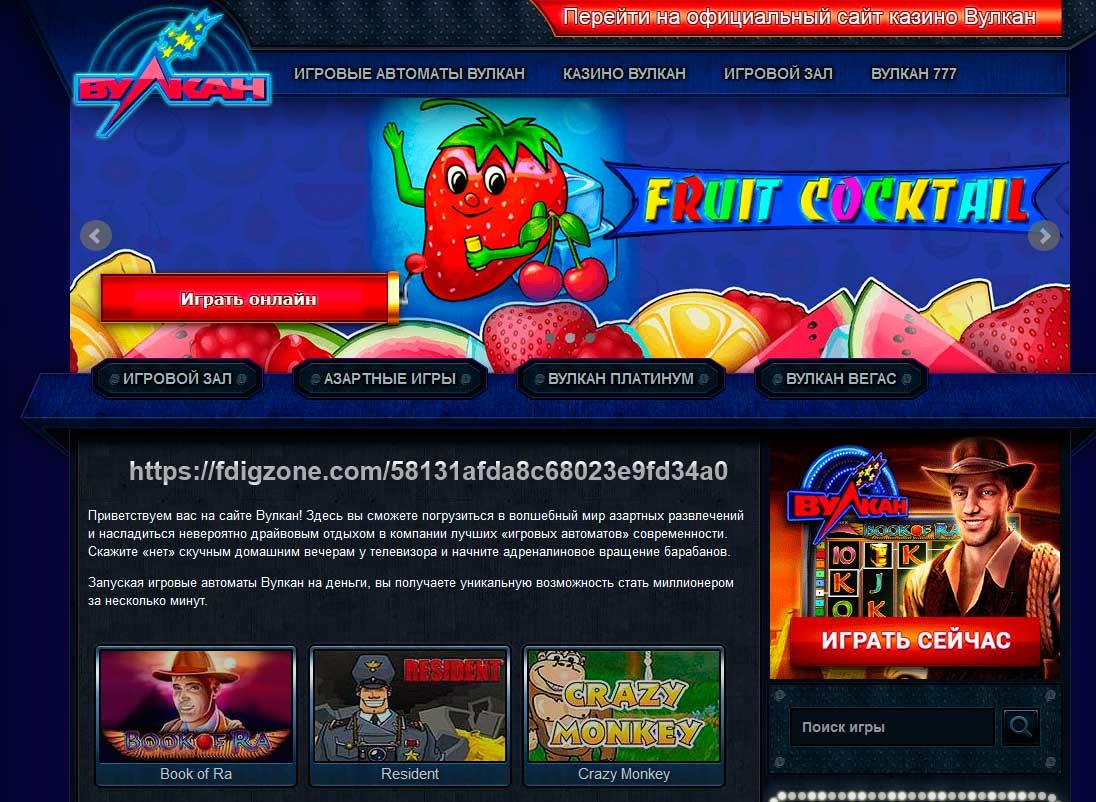 вулкан платинум игровые автоматы casino player ru